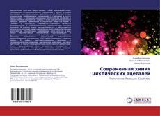 Обложка Современная химия циклических ацеталей