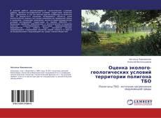 Buchcover von Оценка эколого-геологических условий территории полигона ТБО