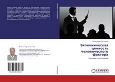 Bookcover of Экономическая ценность человеческого фактора