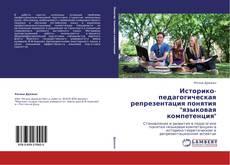 """Copertina di Историко-педагогическая репрезентация понятия """"языковая компетенция"""""""