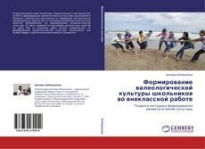 Buchcover von Формирование валеологической культуры школьников во внеклассной работе