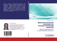 Bookcover of Диагностическая значимость отоакустической эмиссии