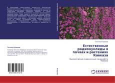 Естественные радионуклиды в почвах и растениях Кавказа的封面