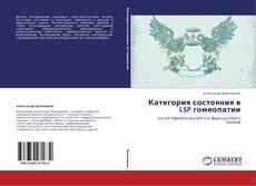 Bookcover of Категория состояния в LSP гомеопатии