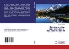 Bookcover of Охрана лесов: сравнительно - правовой анализ