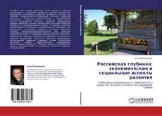 Обложка Российская глубинка: экономические и социальные аспекты развития