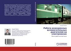Buchcover von Работа асинхронных вспомогательных двигателей на электровозах