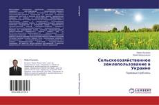 Bookcover of Сельскохозяйственное землепользование в Украине