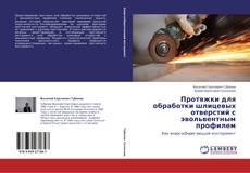 Bookcover of Протяжки для обработки шлицевых отверстий с эвольвентным профилем