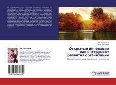 Bookcover of Открытые инновации как инструмент развития организации