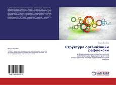 Bookcover of Структура организации рефлексии