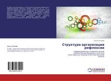 Portada del libro de Структура организации рефлексии