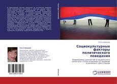 Bookcover of Социокультурные факторы политического поведения