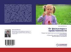 Buchcover von От фольклора к нравственности