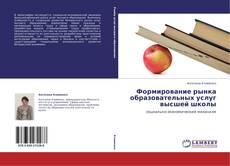Формирование рынка образовательных услуг высшей школы的封面