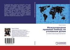 Bookcover of Международная правовая помощь по уголовным делам
