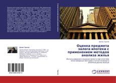 Bookcover of Оценка предмета залога ипотеки с применением  методов анализа жилья