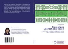 Bookcover of Символика цветообозначений