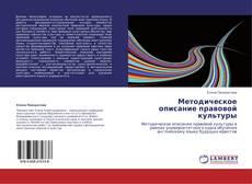 Bookcover of Методическое описание правовой культуры