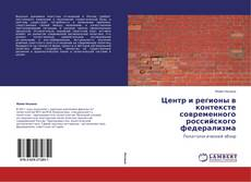 Portada del libro de Центр и регионы в контексте современного российского федерализма
