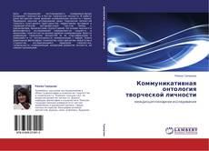 Bookcover of Коммуникативная онтология  творческой личности