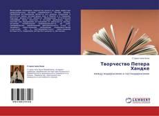 Творчество Петера Хандке kitap kapağı