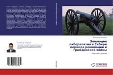 Bookcover of Эволюция либерализма в Сибири периода революции и гражданской войны