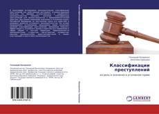 Классификации преступлений kitap kapağı