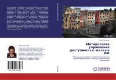 Обложка Методология управления доступностью жилья в РФ