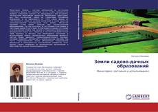 Bookcover of Земли садово-дачных образований