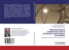 Bookcover of Малоэтажное строительство в сложных грунтовых условиях