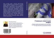 Bookcover of Главные советские мифы