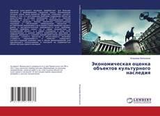 Bookcover of Экономическая оценка объектов культурного наследия
