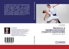 Buchcover von Личность и профессионализм студента-хореографа