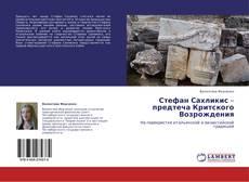 Bookcover of Стефан Сахликис – предтеча Критского Возрождения