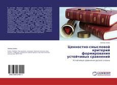 Bookcover of Ценностно-смысловой критерий формирования устойчивых сравнений