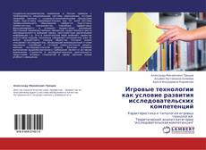 Bookcover of Игровые технологии как условие развития исследовательских компетенций