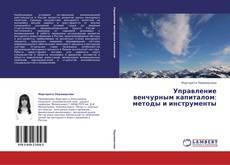 Bookcover of Управление венчурным капиталом: методы и инструменты
