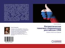 Capa do livro de Патриотическая тематика современных российских СМИ