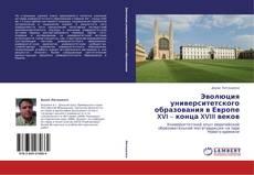 Couverture de Эволюция университетского образования в Европе XVI – конца XVIII веков