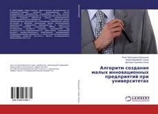 Borítókép a  Алгоритм создания малых инновационных предприятий при университетах - hoz