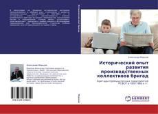 Borítókép a  Исторический опыт развития производственных коллективов бригад - hoz