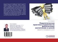 Bookcover of Педагогическая практика студентов по физическому воспитанию в школе