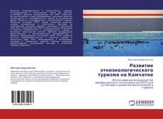 Обложка Развитие этноэкологического туризма на Камчатке