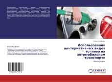 Bookcover of Использование альтернативных видов топлива на автомобильном транспорте