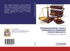 Couverture de Непреодолимая сила и гражданско-правовая ответственность