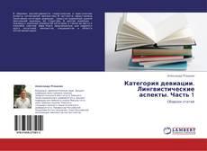 Bookcover of Категория девиации. Лингвистические аспекты. Часть 1