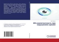 Copertina di ИК-компетентность при нарушениях зрения