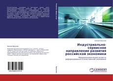 Capa do livro de Индустриально-сервисное направление развития российской экономики