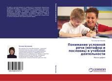 Bookcover of Понимание условной речи (метафор и пословиц) в учебной деятельности